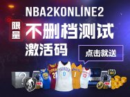 NBA2KOL2限量不刪檔測試激活碼 點擊就送!