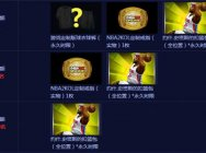 《NBA2K Online2》玩法介紹之王朝模式