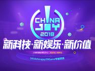 2018ChinaJoy報道專題
