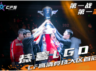 CF高清競技大區首冠誕生 LGD戰隊登頂最強