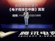 CCTV《電子競技在中國·亞運特輯》首播 揭開電競運動員背后的艱辛