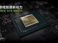 GeForce GTX 1660Ti來了 暢玩劍網3極致畫質