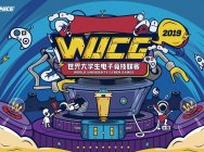 WUCG2019賽季震撼來襲 校園預選賽報名開啟