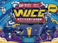 WUCG首席合作伙伴揭曉  浦發信用卡攜銀聯助攻青春賽場