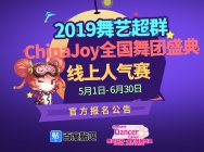 2019舞藝超群-ChinaJoy全國舞團盛典,線上人氣賽報名通道正式開啟