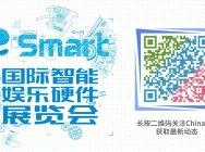 2019 eSmart,AKPLAYER阿卡丁再續精彩!