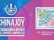 BIGE確認參展2019ChinaJoyBTOB
