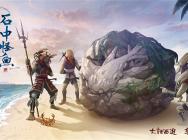 石中怪魚滄海奇談 大話東海古物再引龍族猜想