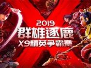 耀眼瞬間!《夢幻西游》電腦版群雄逐鹿X9聯賽精彩回顧