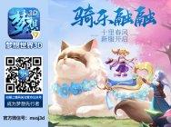 精彩回顧《夢想世界3D》首屆驍勇組武神壇冠軍賽