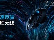 """""""輕""""裝升級 無線再續傳奇 羅技G502 LIGHTSPEED創世者無線游戲鼠標重磅發布"""