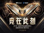 2019騰訊電競年度發布會直播報道