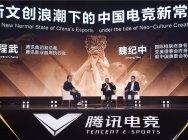 峰會對話:新文創浪潮下的中國電競新常態