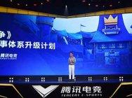 騰訊電競峰會《皇室戰爭》公布高校常青藤計劃
