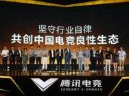 電競運動城市發展計劃全面升級 新文創開啟中國電競未來之門