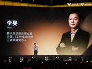 專訪王者榮耀制作人李旻、KPL聯盟主席張易加、中國文化娛樂行業協會秘書長孔明