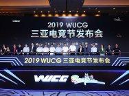 2019WUCG三亚电竞节发布会召开,电竞文旅创新推动三亚国际美誉