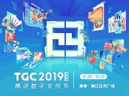 TGC騰訊數字文創節