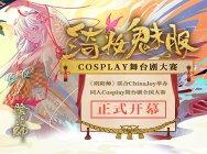 CJCosplay嘉年華攜手《陰陽師》綺妝魅影Cosplay舞臺劇全國大賽正式開幕!