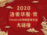2020ChinaJoy首度亮相洛裳華服賞 傳統服飾文化潮下的游戲