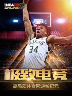 nba2k online_NBA2K ONLINE 2_NBA2K ONLINE 2官网资料站_NBA2K ONLINE 2好玩吗_NBA2K ONLINE 2 ...