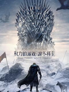權力的游戲·凜冬將至