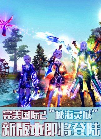 """《完美國際2》""""秘海靈城""""新版本即將登陸!"""