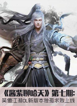 """《醬紫聊哈天》第七期,《笑傲江湖OL》新版本""""獨孤求敗""""上線"""