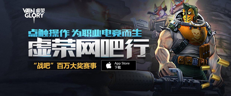 虛榮網吧行,一月戰吧新貴蒞臨,百萬大禮豪送不停!