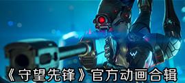 《守望先锋》官方动画合辑