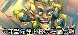 《守望先锋》官方漫画合辑