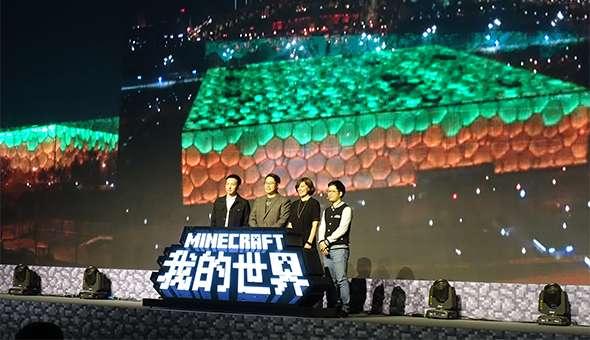 《我的世界》國內玩家首次大聚會——中國版發布會回顧