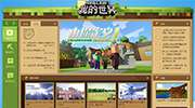 網易520游戲熱愛日:《我的世界》將曝光最新動態