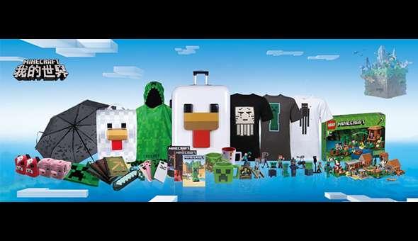 官方周邊商城7月上線 打造《我的世界》游戲文化