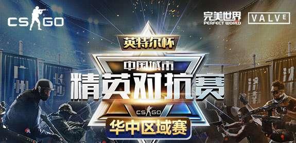 英特爾杯城市精英對抗賽——華中區域賽