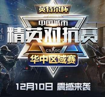 CS:GO英特爾杯城市精英對抗賽