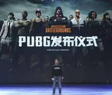 2017騰訊游戲嘉年華《絕地求生》發布會