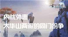 內憂外患 《古劍OL》太華山兩派的同門紛爭